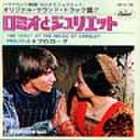 EPレコード091: ロミオとジュリエット