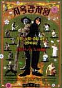 韓国チラシ542: 地獄甲子園