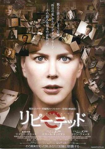 映画チラシ: リピーテッド