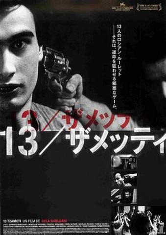 映画チラシ: 13/ザメッティ