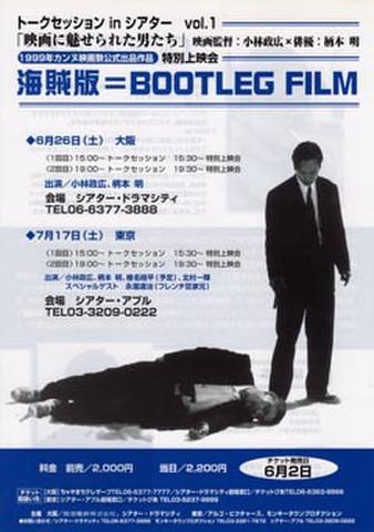 映画チラシ: 海賊版=BOOTLEG FILM(A4判・トークセッションinシアター)