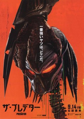 映画チラシ: ザ・プレデター(2枚折)