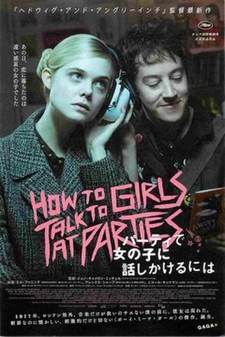 映画チラシ: パーティで女の子に話しかけるには