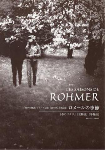 映画チラシ: 【エリック・ロメール】LES SAISONS DE ROHMER「四季の物語シリーズ完結「恋の秋」公開記念」 ロメールの季節(単色)