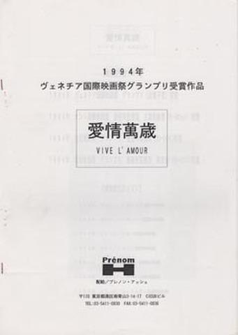 愛情萬歳(プレス・A4判・コピー紙ホッチキス留)