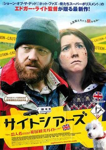 映画チラシ: サイトシアーズ 殺人者のための英国観光ガイド