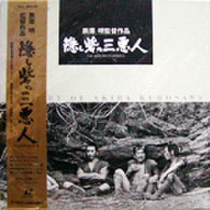 レーザーディスク649: 隠し砦の三悪人(BOX仕様)