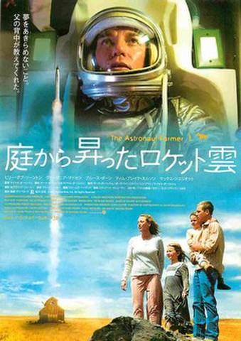 映画チラシ: 庭から昇ったロケット雲