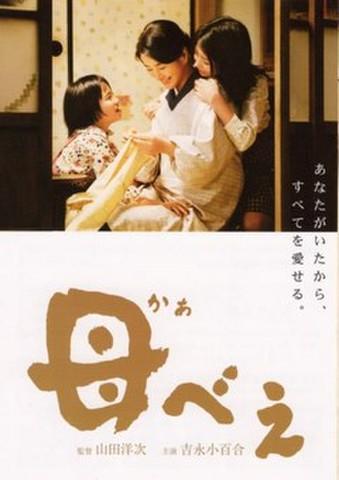 映画チラシ: 母べえ(小型・A6判・3枚折)
