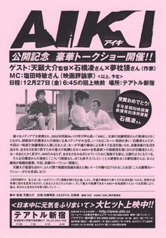 映画チラシ: アイキ(小型・単色・片面・テアトル新宿トークショー)