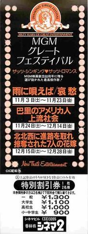 MGMグレートフェスティバル 雨に唄えば/哀愁/巴里のアメリカ人/他(割引券・2色刷)