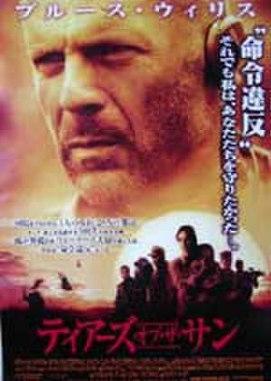 映画ポスター0028: ティアーズ・オブ・ザ・サン