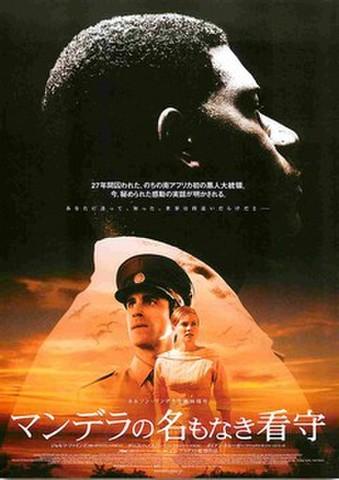 映画チラシ: マンデラの名もなき看守