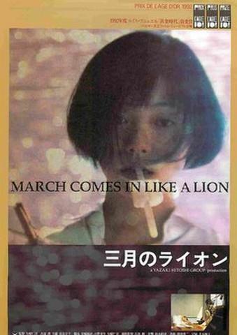 映画チラシ: 三月のライオン(矢崎仁司)(枠あり)