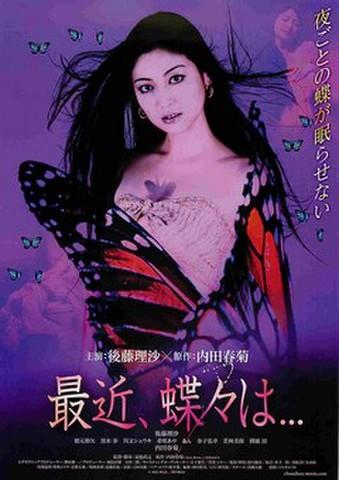 映画チラシ: 最近、蝶々は...