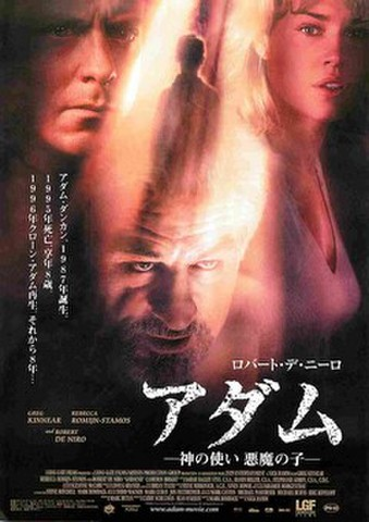 映画チラシ: アダム 神の使い悪魔の子