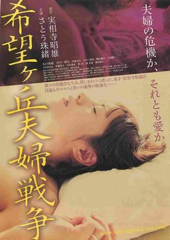 映画チラシ: 希望ヶ丘夫婦戦争