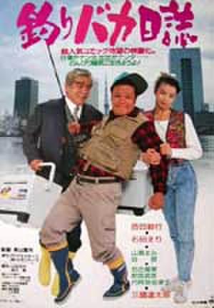 映画ポスター0153: 釣りバカ日誌
