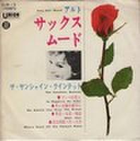 EPレコード270: アルトサックスムード ザ・サンシャイン・クインテット ブーベの恋人/恋人は海の彼方に/昨日・今日・明日/花は何処へ行ったの