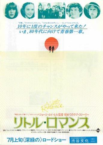 映画チラシ: リトル・ロマンス(写真単色)
