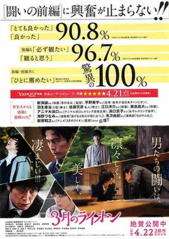 映画チラシ: 3月のライオン(大友啓史)(題字下)