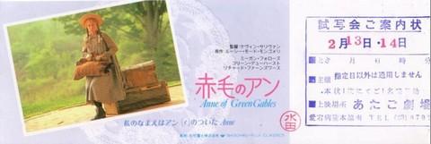 赤毛のアン(ミーガン・フォローズ)(試写状・短冊型)
