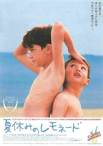 映画チラシ: 夏休みのレモネード(裏面右下:タイアップ2件)