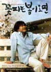 韓国チラシ554: 花咲く春が来れば