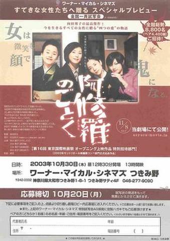 映画チラシ: 阿修羅のごとく(片面・ワーナーマイカル発行・試写会応募用紙)