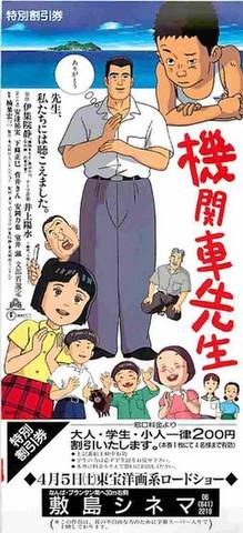 機関車先生(アニメ)(割引券)