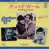 EPレコード242: グッバイ・ガール