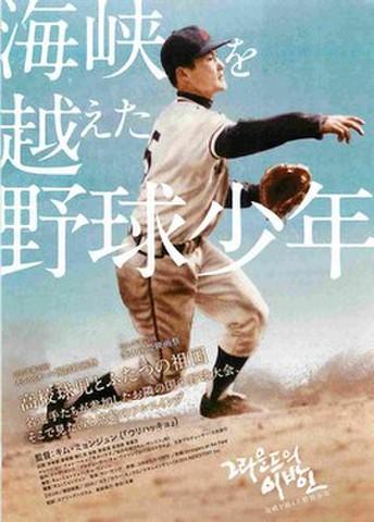 映画チラシ: 海峡を越えた野球少年