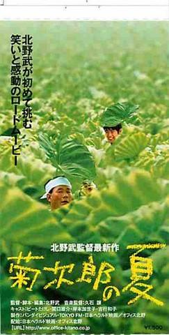 菊次郎の夏(半券)