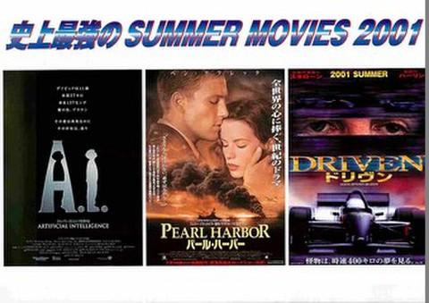 映画チラシ: 史上最強のSUMMER MOVIES 2001 A.I./パール・ハーバー/ドリヴン