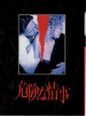 映画チラシ: 危険な情事(小型・4枚折・3枚折の割引券部分折り曲げ配布品)