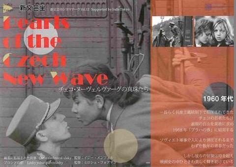 映画チラシ: 厳重に監視された列車/ブロンドの恋(横・新文芸坐シネマテークVol.12)