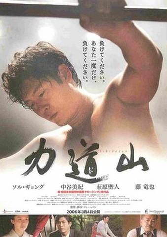 映画チラシ: 力道山(題字黒)