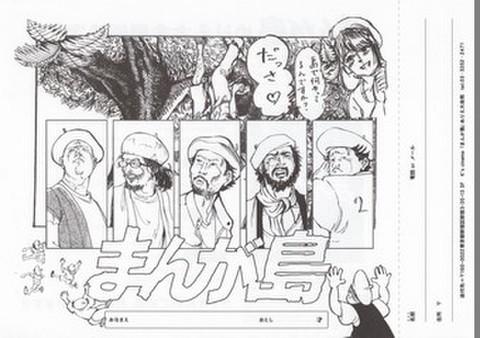 映画チラシ: まんが島(A4判・単色・ぬりえ)
