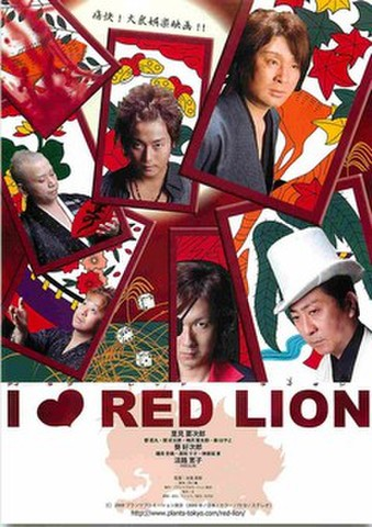 映画チラシ: I LOVE RED LION