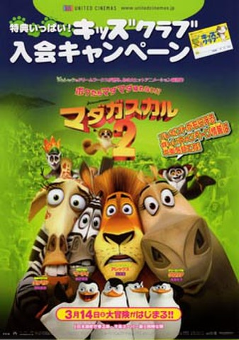 映画チラシ: マダガスカル2(2枚折・UNITED CINEMAS発行)
