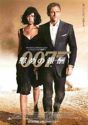 映画チラシ: 007 慰めの報酬(下:2009年1月ロードショー)