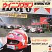 EPレコード122: ウイニングラン