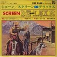 EPレコード257: スクリーンミニデラックス シェーン/荒野の七人/遥かなるアラモ/西部開拓史