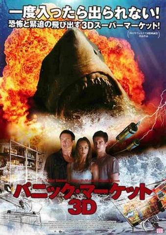 映画チラシ: パニック・マーケット3D