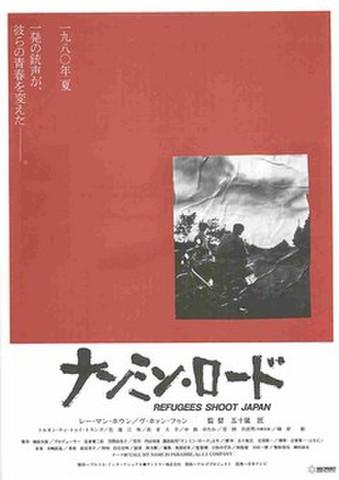 映画チラシ: ナンミン・ロード