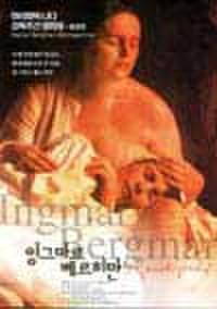 韓国チラシ571: Ingmar Bergman Retrospective