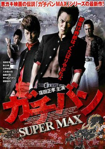 映画チラシ: ガチバン SUPER MAX