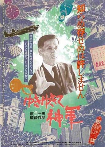 映画チラシ: ゆきゆきて神軍(裏面左上受賞10行)