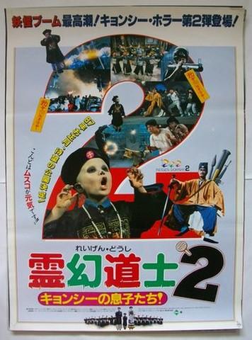 映画ポスター1182: 霊幻道士2
