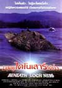 タイチラシ0130: 永遠の夢